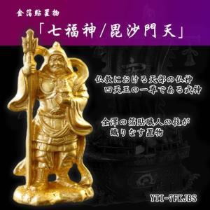 金箔貼置物「七福神/毘沙門天」 kinpakuya