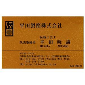 純金箔名刺「スクリーン印刷/1色・50枚」|kinpakuya