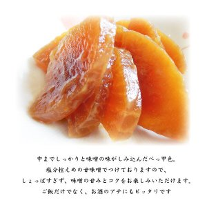 味噌漬大根1764 kinse-kyo-tsukemono 03