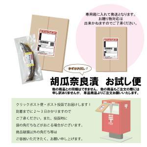 【送料198円お試し便】胡瓜奈良漬1764|kinse-kyo-tsukemono