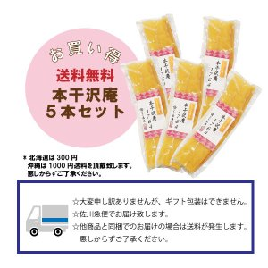 送料無料・本干沢庵5本セット|kinse-kyo-tsukemono