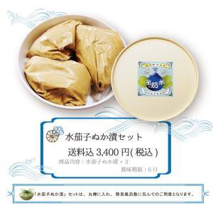 水茄子3点セット kinse-kyo-tsukemono