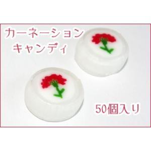 カーネーションキャンディ50個入り 個別包装