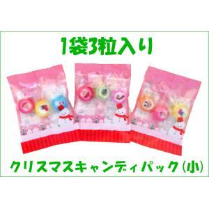 クリスマスキャンディパック 1袋3個入り 詰め合わせ 雑貨 子供様用