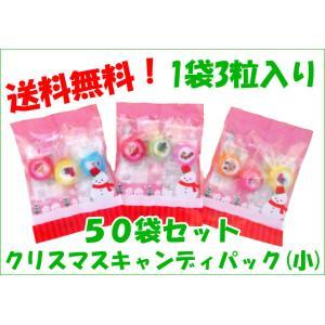 クリスマスキャンディパック 3個入り×50袋セット 送料無料 1個80円以下