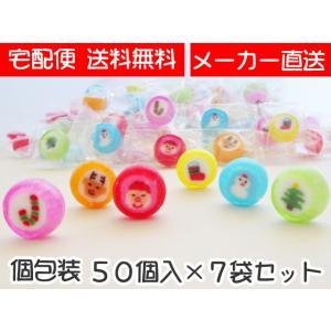 5種のクリスマスキャンディ 50個入り×7袋セット 送料無料 クリスマスお菓子