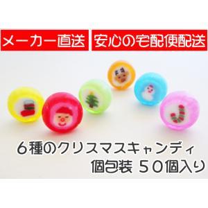 クリスマス お菓子 クリスマスキャンディ 1袋50個入り×1袋 通販 子供 ギフト 安い セット