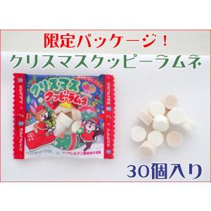 クリスマスクッピーラムネ1袋50個入り ばらまきお菓子 販促品 粗品