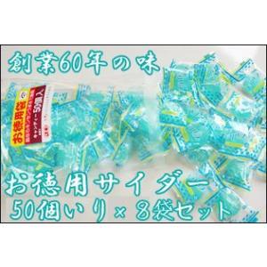 サイダーキャンディ50個入り×8袋セット 送料無料のサイダー飴