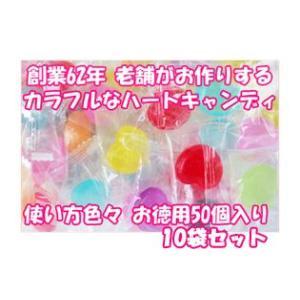 カラフルハートキャンディ 50個入り×10袋セット 送料無料 業務用