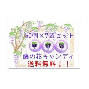 藤の花キャンディ50個入り×7袋セット 送料無料