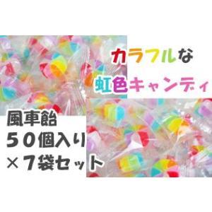 風車飴 50個入り×7袋セット 送料無料 虹色お菓子