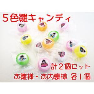 五色雛キャンディ 2個セット おだいりさま1個+おひなさま1個