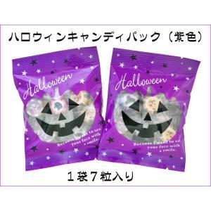 ハロウィンキャンディパック(紫色) 1袋7個入り ハロウィン...