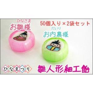 ひな人形キャンディ 50個入り×各1袋 計2袋(100個)セット  業務用