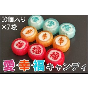 愛幸福キャンディ 50個入り×7袋セット 送料無料