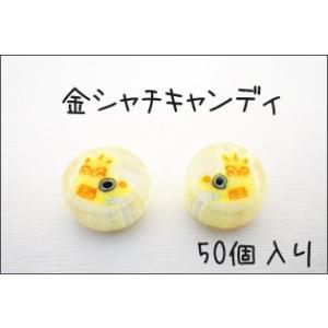 金シャチキャンディ 50個入り 名古屋 お土産