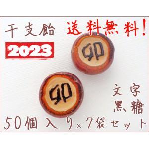 黒糖干支飴(酉) 50個入り×7袋セット 送料無料  お年賀 洋菓子
