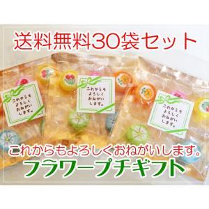 送料無料 これからもよろしくおねがいします フラワープチギフト 1袋5個入り×30袋セット 個別包装...