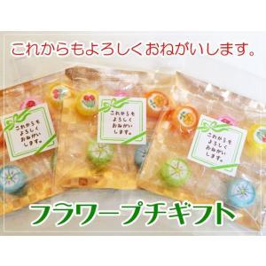 これからもよろしくおねがいします フラワープチギフト 1袋5個入り 個別包装