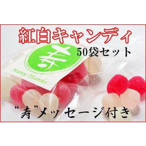 紅白キャンディ 50袋セット 送料無料