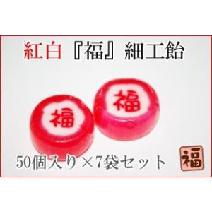 福キャンディ 50個入り×7袋セット 送料無料 紅白お菓子