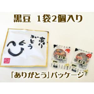 黒豆 ありがとう 飴(ありがとうキャンディ) 1袋2個入り
