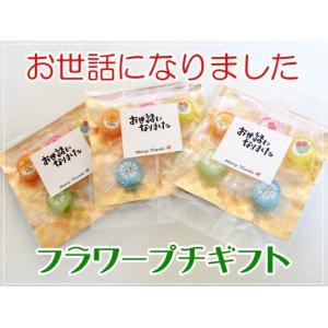 お世話になりましたフラワーキャンディ(個別包装)  1袋にフラワーキャンディが5個入っています。 5...