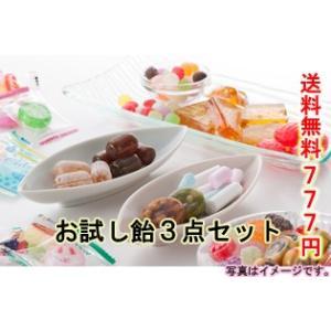 直火炊き飴3点セットです。  ※日本郵便のレターパック360(レターパックライト)にて発送いたします...