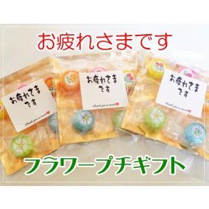 お疲れさまですフラワーキャンディ(個別包装)  1袋にフラワーキャンディが5個入っています。 5種類...