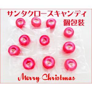 サンタクロースキャンディ 1個 子供様用クリスマスプレゼント お菓子詰め合わせ用にも