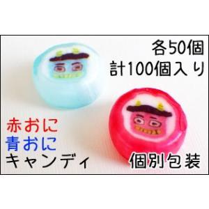 赤鬼・青鬼細工飴 1袋 各50個入り(計100個) 業務用節分お菓子