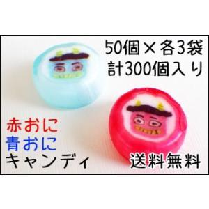 赤鬼・青鬼細工飴 各50個入り×各3セット(合計300個) 送料無料 業務用