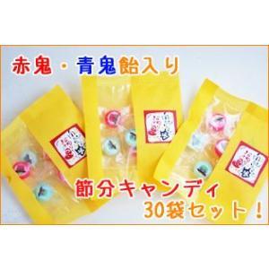 節分キャンディ6個入り×30セット 送料無料