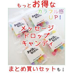 退職 お菓子 メッセージドロップキャンディ 1袋