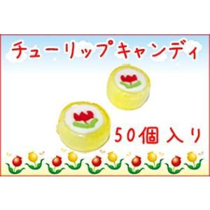 チューリップキャンディ50個入り×1袋