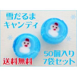 雪だるまキャンディ50個入り×7袋セット 送料無料 冬 お菓子 販促品 プレゼント