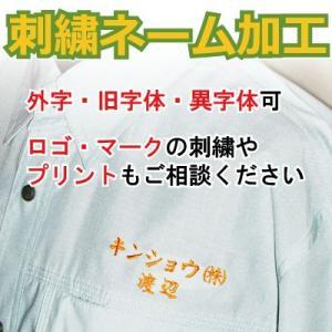 【刺しゅうネーム加工・名入れ】社名・個人名(ネーム加工) 【作業服 作業着・事務服】|kinsyou-webshop