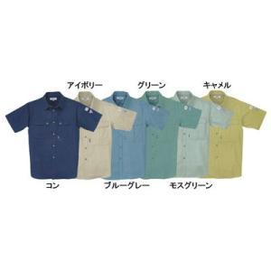 ジーベック 9292 半袖シャツ