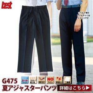 G-best G475 夏アジャスターパンツ M〜4L 警備服 防犯商品 kinsyou-webshop