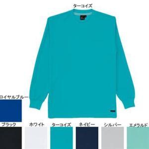 作業服 作業着 自重堂 85224 吸汗・速乾長袖Tシャツ SS・ターコイズ049|kinsyou-webshop