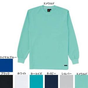 作業服 作業着 自重堂 85224 吸汗・速乾長袖Tシャツ S・エメラルド071|kinsyou-webshop