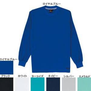 作業服 作業着 自重堂 85224 吸汗・速乾長袖Tシャツ SS・ロイヤルブルー080|kinsyou-webshop