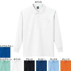 作業服 作業着 自重堂 84904 抗菌消臭長袖ポロシャツ SS・ホワイト037|kinsyou-webshop