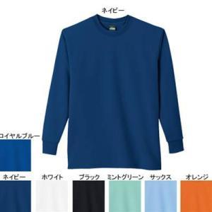 作業服 作業着 自重堂 84924 抗菌消臭長袖Tシャツ L・ネイビー011|kinsyou-webshop