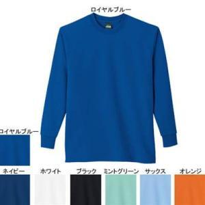 作業服 作業着 自重堂 84924 抗菌消臭長袖Tシャツ M・ロイヤルブルー080|kinsyou-webshop