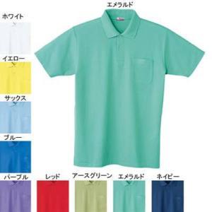 作業服 作業着 自重堂 24404 半袖ポロシャツ XL・エメラルド071|kinsyou-webshop