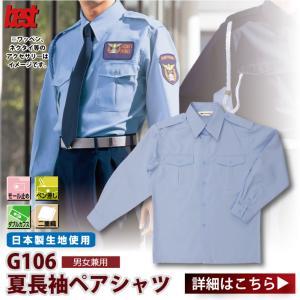 警備服 防犯商品 G-best G106 夏長袖シャツ SS〜5L|kinsyou-webshop