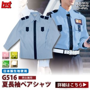 警備服 防犯商品 G-best G516 夏長袖シャツ SS〜5L|kinsyou-webshop