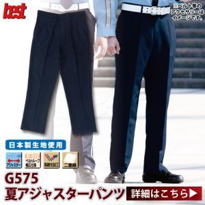 警備服 防犯商品 G-best G575 夏アジャスターパンツ S〜6L|kinsyou-webshop